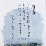 年賀状用水彩風景画~仕上げ編~