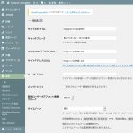 ウェブサイトのSSL化+ドメイン移行忘備録